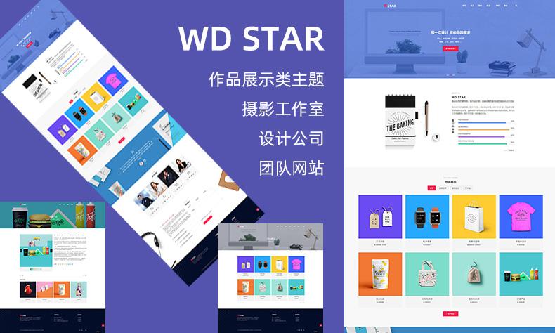 WordPress 设计/摄影作品展示类主题 WD Star