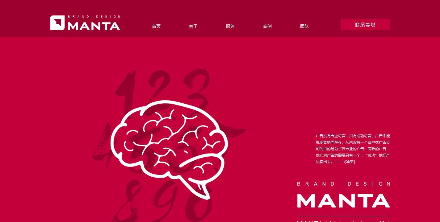 Manta曼塔    企业官网—品牌设计