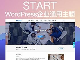 WordPress Start大气企业模板主题,响应式通用模板,thinkphp模板主题定制