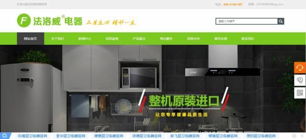 企业网站设计模拟三维空间