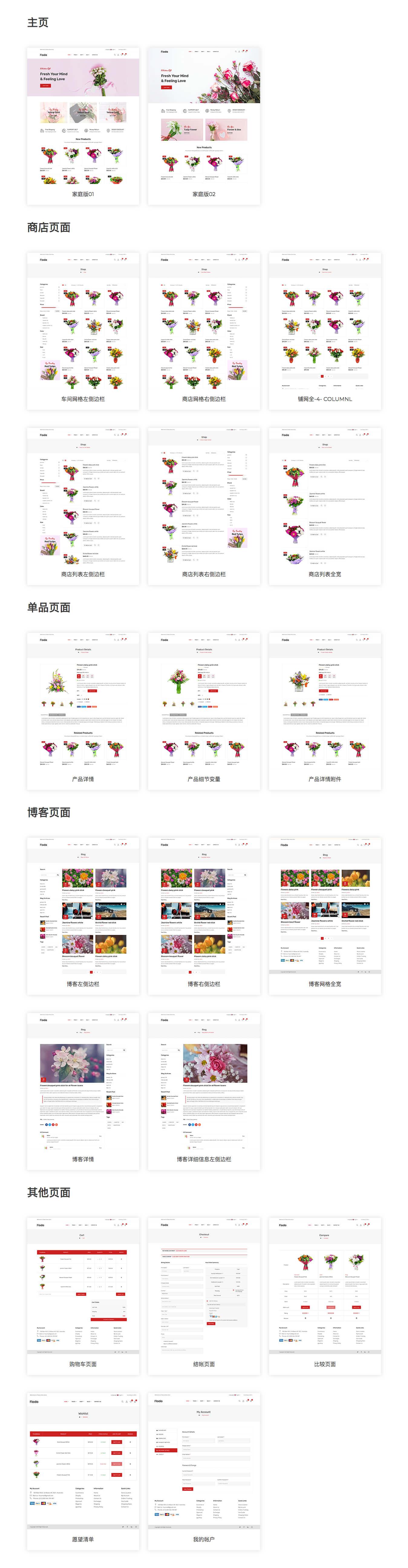花店HTML5商城模板 - 电商模板