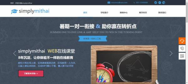 网站seo优化采取合理有效的网站推广策略